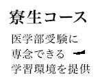 寮生コース